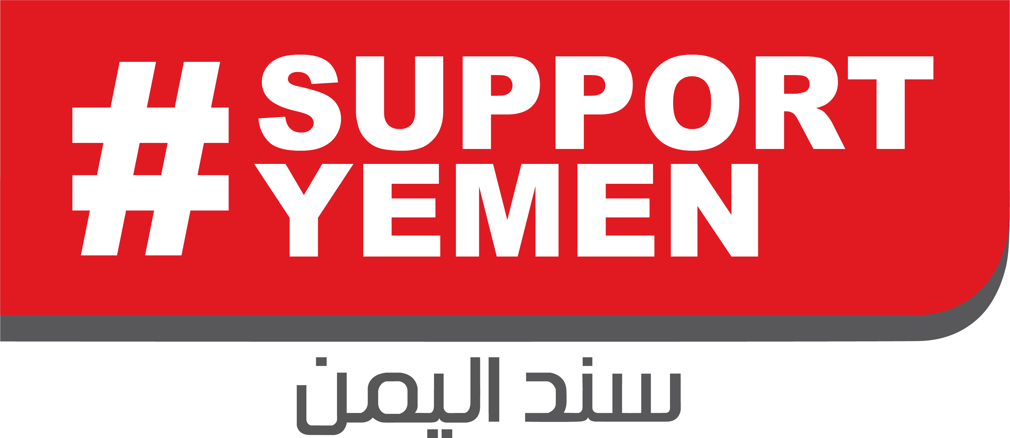 #SupportYemen